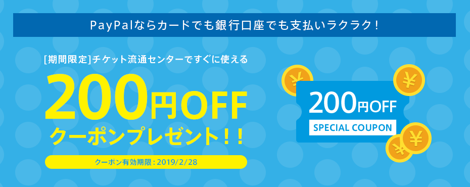 PayPalキャンペーン 200円OFFクーポンプレゼント!!